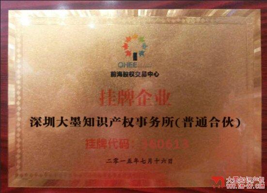 热烈庆祝深圳大墨知识产权事务所在前海股权交易中心正式挂牌成功